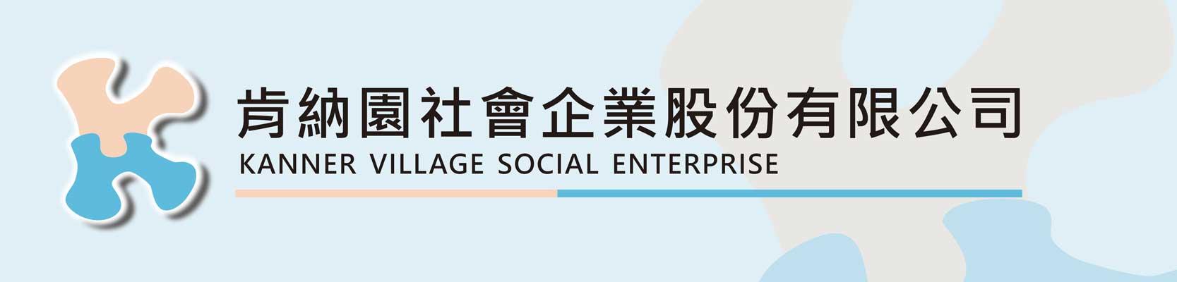 肯納園社會企業 Kanner Village Social Enterprise